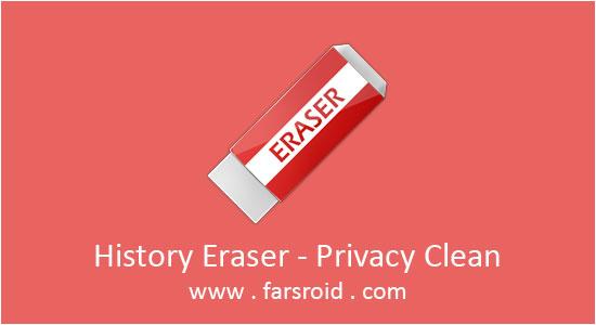 دانلود History Eraser - Privacy Clean - تمیزکننده اندروید!