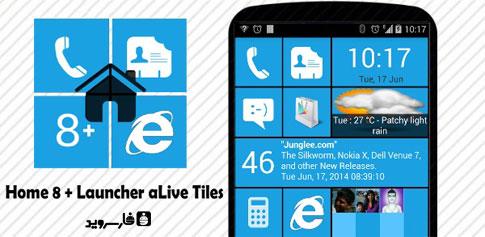 دانلود Home8+like Windows 8 - لانچر ویندوز 8 اندروید!