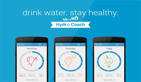 دانلود Hydro Coach - drink water - برنامه سلامتی اندروید!