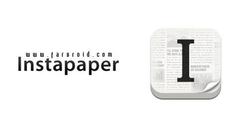 دانلود Instapaper - برنامه مطالعه آفلاین صفحات وب اندروید