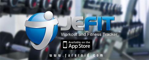 دانلود JEFIT Pro - Workout & Fitness - برنامه تناسب اندام اندروید