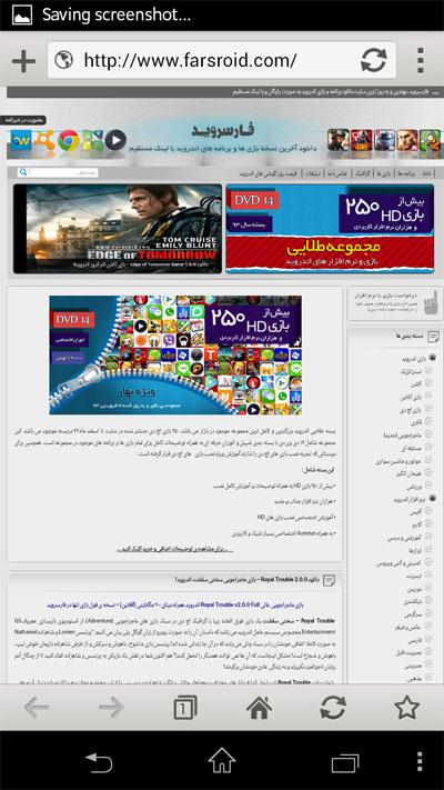 """دانلود Jelly Web Browser 1.1.3 – مرورگر وب سریع """"جلی"""" اندروید"""