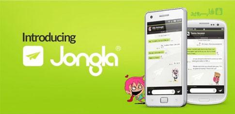 دانلود Jongla - Instant Messenger - مسنجر عالی اندروید!