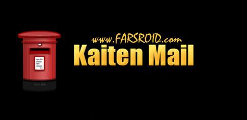 دانلود Kaiten Mail - برنامه قدرتمند مدیریت ایمیل اندروید