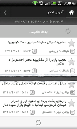KhabarGardi Screenshot