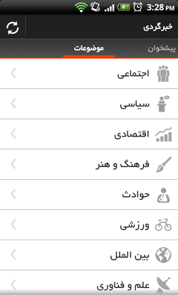KhabarGardi Screenshot