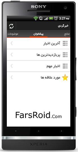 KhabarGardi Android