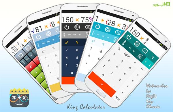 """دانلود King Calculator - ماشین حساب """"پادشاه"""" اندروید - نسخه پرمیوم و پچ شده"""