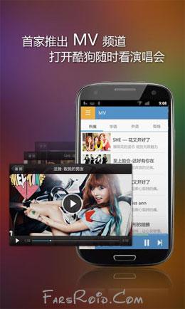 Kugou Music Screenshot