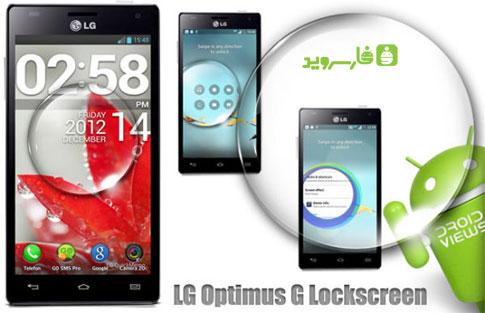دانلود LG Optimus Lockscreen - قفل صفحه ال جی اپتیموس اندروید!