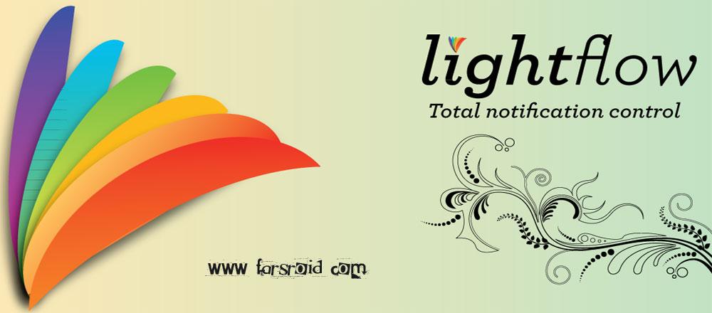 دانلود Light Flow - LED&Notifications - برنامه کنترل و مدیریت رنگ LED و اطلاعیه ها اندروید !