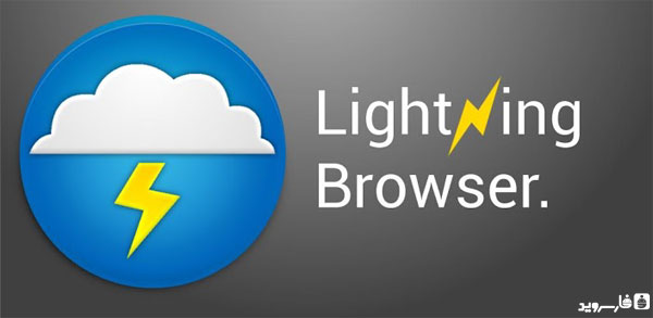 دانلود Lightning Browser + - مرورگر وب آسان و سریع اندروید