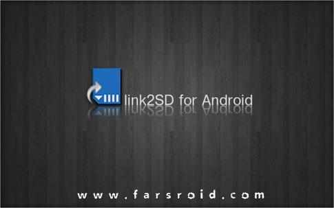 دانلود Link2SD Plus - اپلیکیشن انتقال برنامه ها به مموری اندروید + آموزش استفاده