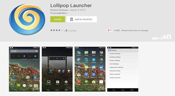 دانلود Lollipop Launcher Plus - لانچر اب نبات چوبی اندروید!