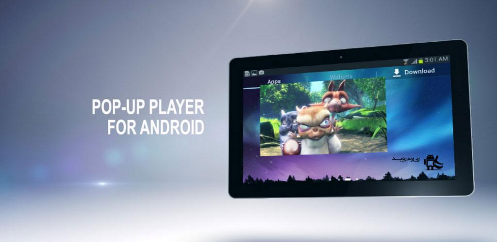 دانلود Lua Player Pro - ویدئو پلیر عالی اندروید با امکان پخش به صورت POP-UP