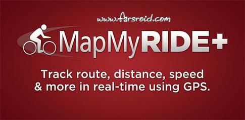 دانلود MapMyRide+ GPS Cycling Riding - برنامه مسیریابی و دوچرخه سواری اندروید