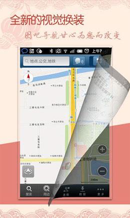 دانلود Mapbar Map 8.1.5.189767 – برنامه GPS اندروید – جدید