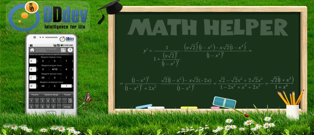 دانلود Math Helper - ماشین حساب جامع و منحصر به فرد اندروید!