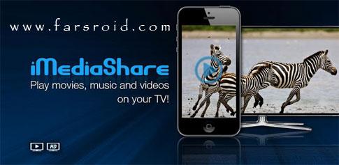 دانلود MediaShare - پخش ویدئوها با کیفیت HD برروی تلویزیون !