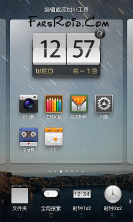 MiHome Launcher Screenshot