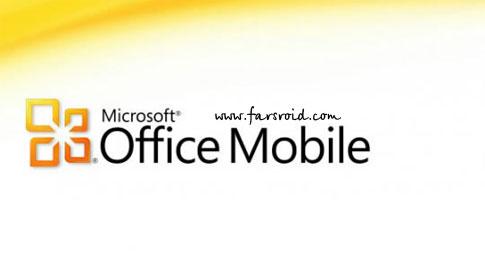 دانلود Microsoft Office Mobile - برنامه مایکروسافت آفیس اندروید!