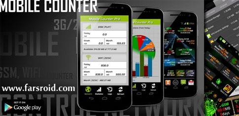 دانلود Mobile Counter Pro - کنترل اینترنت مصرفی در اندروید