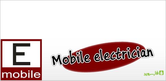 دانلود Mobile Electrician Pro - برنامه متخصص برق اندروید!
