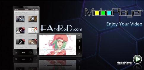 MoboPlayer + Codecs - بهترین ویدئو پلیر اندروید