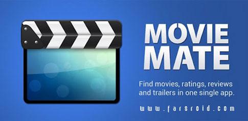 دانلود Movie Mate Pro - اپلیکیشن اطلاعات و نقد فیلم اندروید