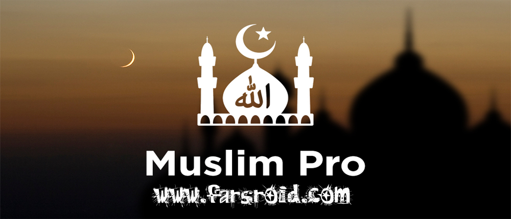 دانلود Muslim Pro - برنامه جامع مذهبی اندروید - پرمیوم