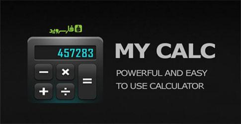 دانلود MyCalc Calculator - ماشین حساب همه جانبه اندروید