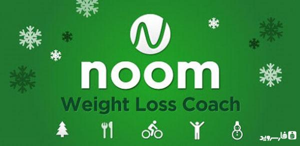 دانلود Noom Coach: Weight Loss Plan - برنامه کاهش وزن اندروید