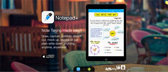 دانلود Notepad+ - دفترچه یادداشت متفاوت اندروید!