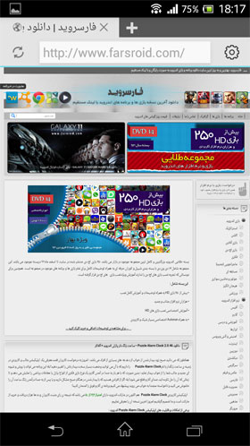 Now Browser Pro Android - برنامه اندرویدی