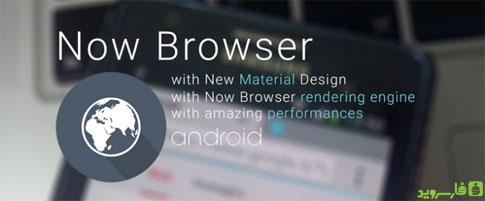 دانلود Now Browser Extended(Material - مرورگر سریع اندروید