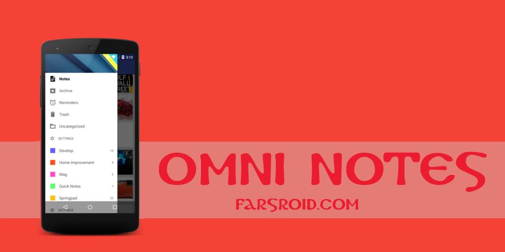 دانلود Omni Notes Full - نرم افزار عالی یادداشت برداری اندروید