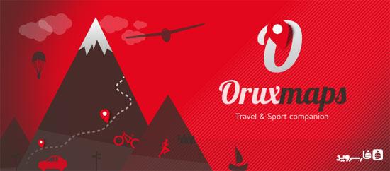 دانلود OruxMaps Donate - برنامه GPS و مسیریاب اندروید!