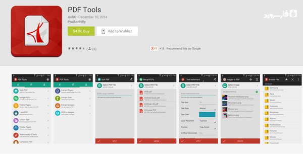 دانلود PDF Tools - ابزارهای پی دی اف اندروید !