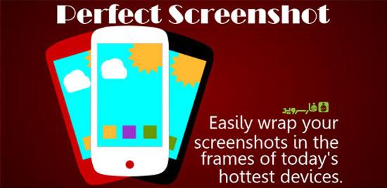دانلود Perfect Screen Shot Ultra - برنامه اسکرین شات اندروید !