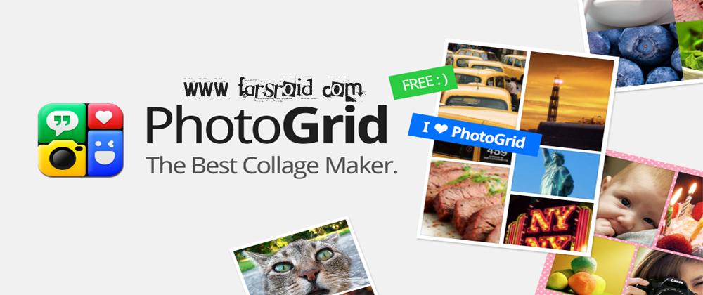 Photo Grid Collage Maker دانلود Photo Grid – Collage Maker 5.18 – برنامه جذاب و جالب و خوب کلاژ میکر آندروید