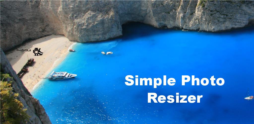 دانلود Photo & Picture Resizer - برنامه کاهش حجم عکس اندروید !