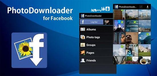 PhotoDownloader Plus - دانلود عکس از فیسبوک اندروید!