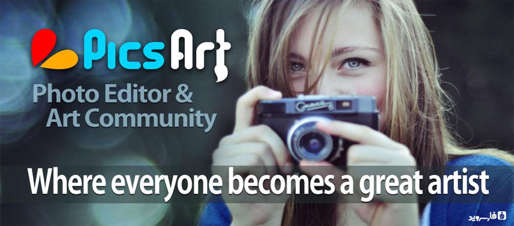 برنامه ویرایش عکس,استودیو حرفه ای عکس اندرویدPicsArt – Photo Studio