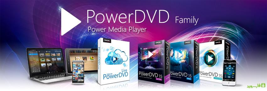 دانلود PowerDVD Mobile - ویدئو پلیر پاور دی وی دی اندروید