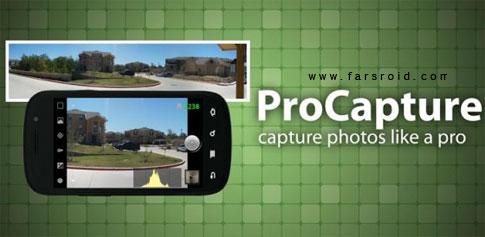 دانلود ProCapture - اپلیکیشن پیشرفته سازی دوربین اندروید