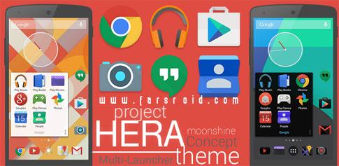 دانلود Project Hera Launcher Theme - لانچر تم مهتاب اندروید!