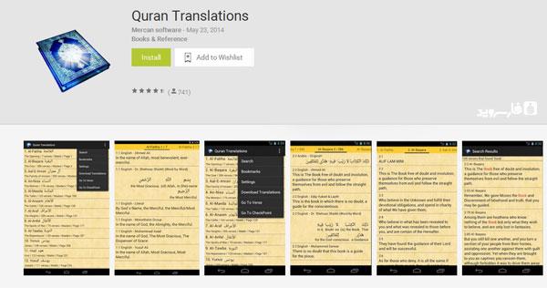 دانلود Quran Translations - برنامه ترجمه قران اندروید
