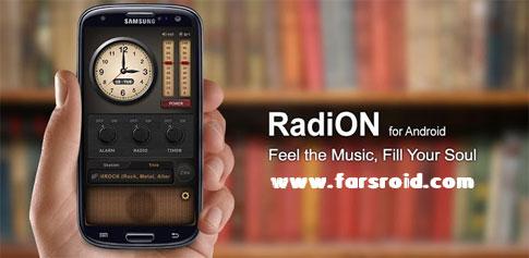 دانلود RadiON - رادیو اینترنتی اندروید
