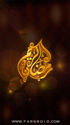 Ramadan Phone 2014 Android - برنامه اندروید