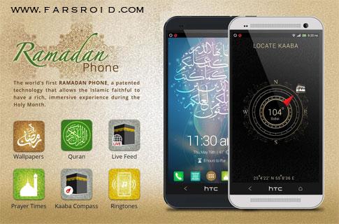 دانلود Ramadan Phone 2014 - برنامه عالی ویژه ماه مبراک رمضان اندروید!